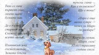 Детски песнички: Шаро и първият сняг