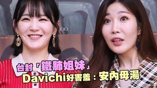 台封「鐵肺姐妹」 Davichi好害羞:安內母湯