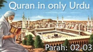 Quran in Only Urdu - PARAH: 02-03 - Audio Recitation in Urdu - Quran Tilawat width=