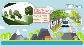 [대한민국 꿀팁] 2021년 9월 5일 다시보기
