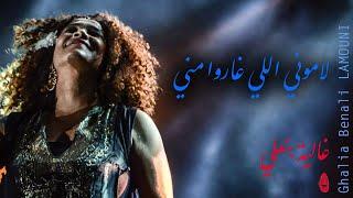 ©Ghalia Benali/ Lemouni/ غالية بنعلي/ لاموني اللي غاروا مني