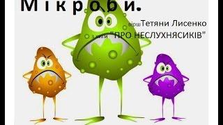 """Мікроби. Вірш Тетяни Лисенко з """"Книжки про НЕСЛУХНЯСИКІВ"""". Українською мовою."""