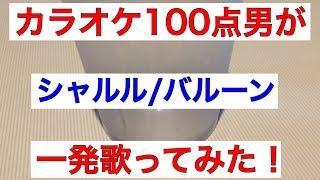 【カラオケ100点男が】シャルル/バルーン【一発歌ってみた】