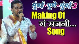 Mumbai Pune Mumbai 3 | Making Of  G Sajani Song | Mukta Barve, Swwapnil Joshi | Marathi Movie 2018