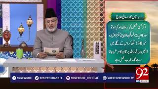 Nuskha : Hepatitis Ka Roahni Ilaj - 27 February 2018 - 92NewsHDPlus