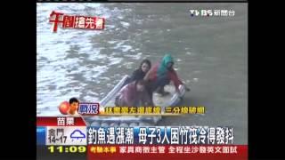 釣魚遇漲潮 母子3人困竹筏冷得發抖