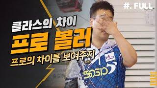 2020 화승그룹배 전국 볼링대회 프로볼러 초청 특별경기 다시보기