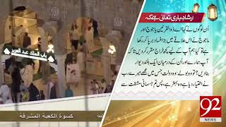 Irshad e Bari Taala - 20 January 2018 - 92NewsHDPlus