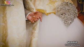 Wedding Nasheed Daff Drums   زفة تعابير الفرح   يوسف الأيوب   Yusuf al Ayoub