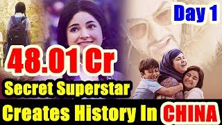 Secret Superstar Box Office Collection Day 1 CHINA