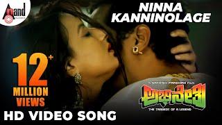Abhinetri   Ninna Kanninolage   Kannada HD Video Song   Pooja Gandhi, Ravishankar   Kannada width=