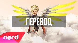 NerdOut - Healing You | Overwatch Song (перевод)