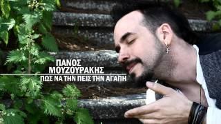 Πάνος Μουζουράκης - Πώς να την πεις την αγάπη (στίχοι)