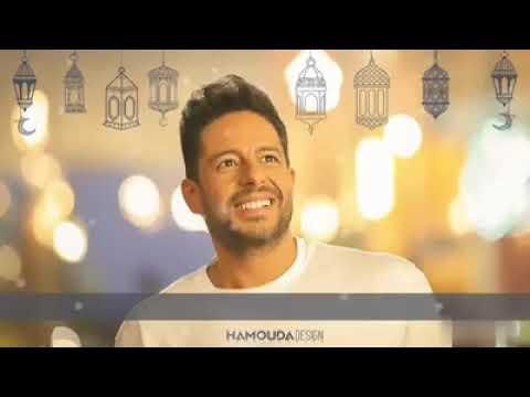 اغنية حماقي الجديدة رمضان نور