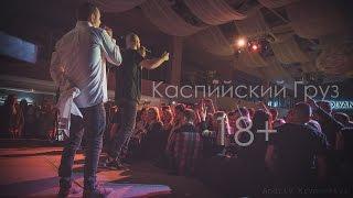 Каспийский Груз - 18+ (live) [Rigos & Slim]