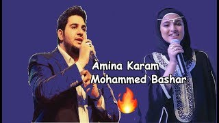 موجوع قلبي أداء أمينة كرم ومحمد بشار  بإحساس عالي👌🏻