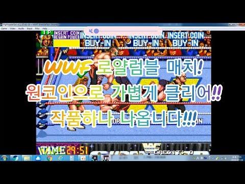 WWF 슈퍼스타즈 로얄럼블 매치 원코인 여유있게 클리어 한판!
