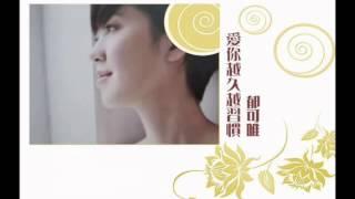 """""""愛你越久越習慣""""  with lyrics was sung by 郁可唯"""