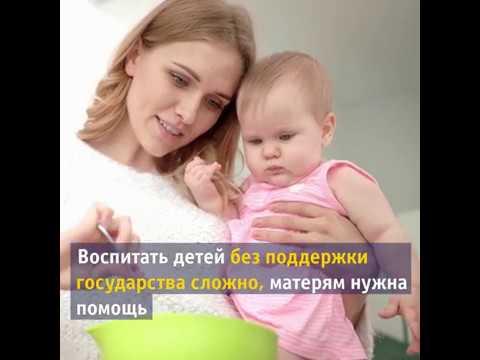 Поддержка материнства и детства в Конституции