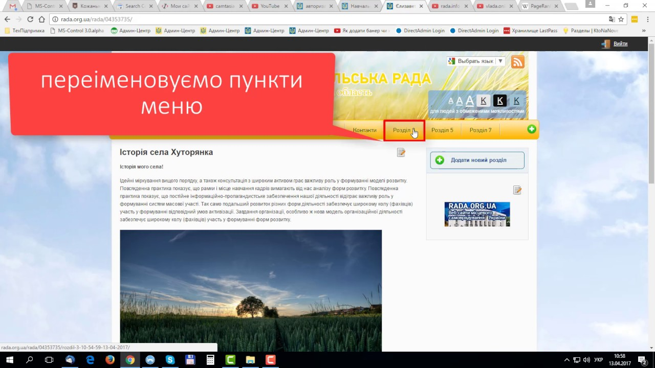 Додавання верхнього та правого меню на платформі vlada.online
