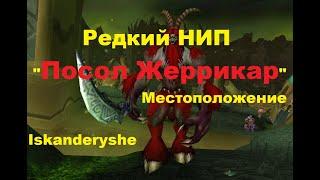 Ambassador Jerrikar - NPC - World of Warcraft