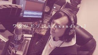 ワタリドリ/ [Alexandros](Covered by大多良 学) 歌詞付き