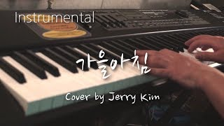 [Instrumental] 아이유 (IU) - 가을 아침 MR (Autumn Morning) Piano Cover by Jerry Kim