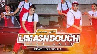 Ihab Amir Feat Dj Soul A - Lima3ndouch (EXCLUSIVE Music Video)   (ًإيهاب أمير - اللي معندوش (حصريا