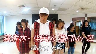 蔡依林-怪美的 / 政宏老師 /週日Mv班/15:30