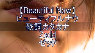 Beautiful Now ft.Jon Bellion カタカナ歌詞【Zedd ゼッド】