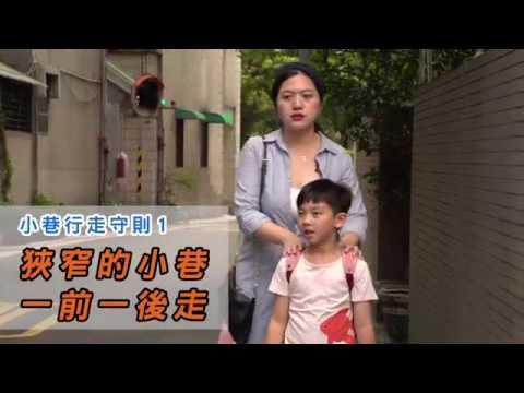 107年兒童交通安全宣導短片-【小巷行走篇】 - YouTube