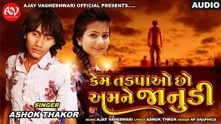 Ashok Thakor   Kem Tadapao Chho Amane Janudi || New Song 2019 || Ajay Vagheshwari Official ||
