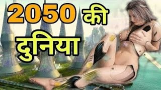 2050 FUTURE WORLD || FUTURE WORLD 2050 TECHNOLOGY IN HINDI || 2050 की दुनिया ||