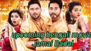 Jamai Badal : upcoming bengali movie.