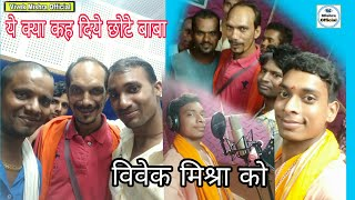 Kalika Studio Ara Bhojpuri Star Chhote Baba Kya Keh diye || भोजपुरि स्टार छोटे बाबा कालिका स्टुडियो