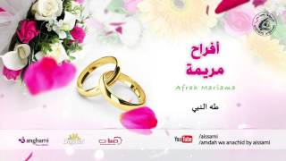 Afrah Mariama - Taha Al Nabie | أفراح مريمة - طه النبي