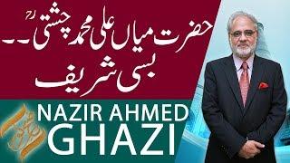 Subh E Noor | Hazrat Mian Ali Muhammad Chishti (RA) | 27 Sep 2018 | 92NewsHD