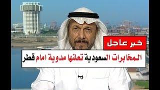 شاهد لايفوتك المخابرات تعلنها مدوية  هذه شروط إعادة العلاقات مع قطر