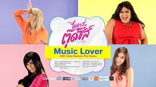 Music Lover (Cover Version) - เพชร ปิงปอง เต๋อ พีค Ost. ไดอารี่ตุ๊ดซี่ เดอะ ซีรีส์