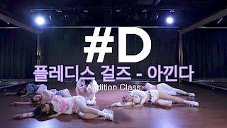 PLEDIS Girlz(플레디스 걸즈)-아낀다(cover.세븐틴) Ver.#D Audition Class