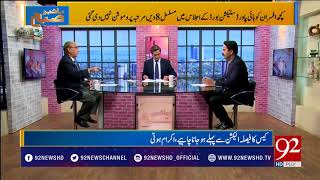 Bakhabar Subh | Khawar Ghumman | Sohail Bhatti | Ikram Hoti | 9 May 2018 | 92NewsHD