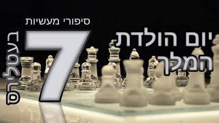 יום הולדת המלך - שבעה בעטלירס שיעור 6 מאת הרב אהרון ישכיל