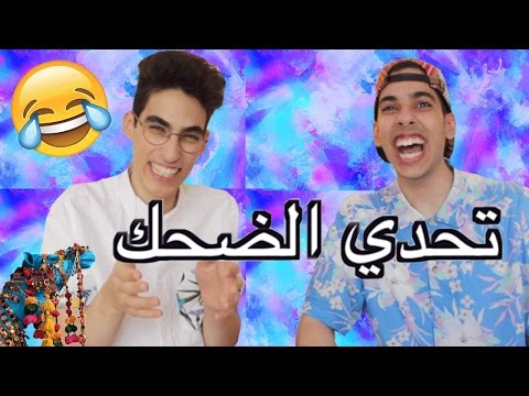تحدي الضحك | TRY NOT TO LAUGH CHALLENGE