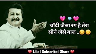 Chandi Jaisa Rang Hai Tera ❤️   Gazal   Pankaj Udhas   WhatsApp Status Video ❤️❤️ width=