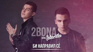 2Bona Ft. Slatkaristika - Bi Napravil Se [Official Lyric Video]