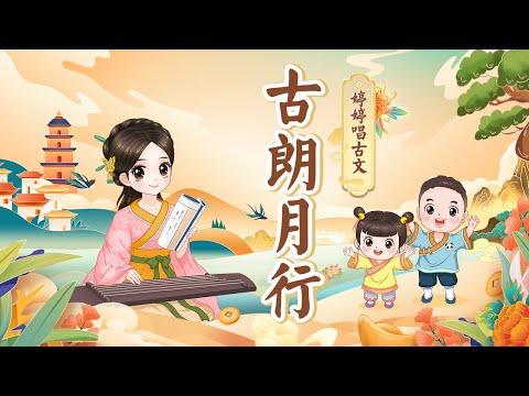 【婷婷唱古文】 《古朗月行:李白》官方版 Official MV - YouTube