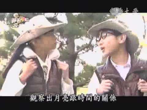 20110204《呼叫妙博士》農民曆與月亮 - YouTube