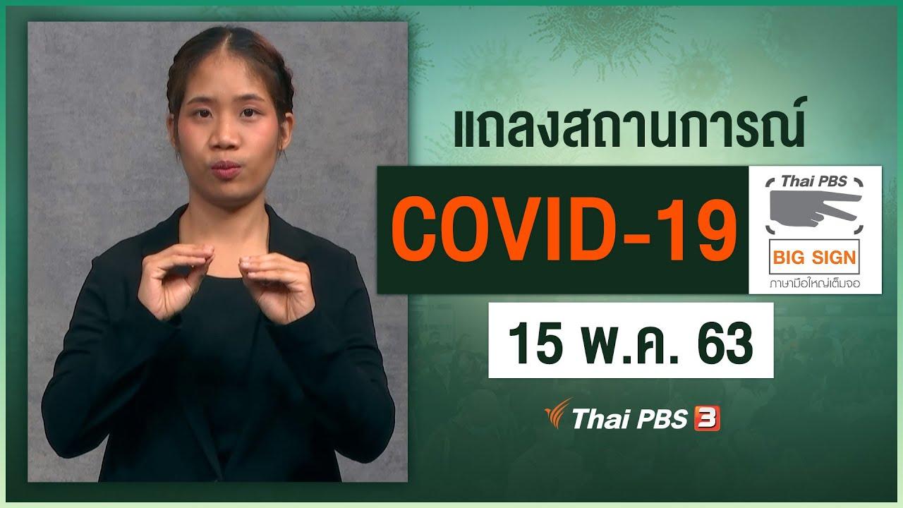 ศูนย์แถลงข่าวรัฐบาลฯ แถลงสถานการณ์โควิด-19 [ภาษามือ] (15 พ.ค. 63)