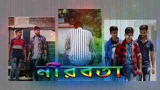 Nirobota (নীরবতা)  Bangla Short Film Official Trailer (HD)