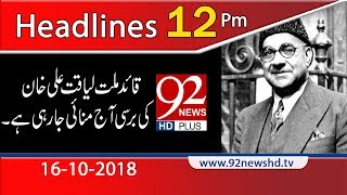 News Headlines | 12:00 PM | 16 Oct 2018 | 92NewsHD